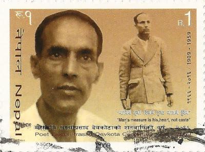 Devkota Stamp
