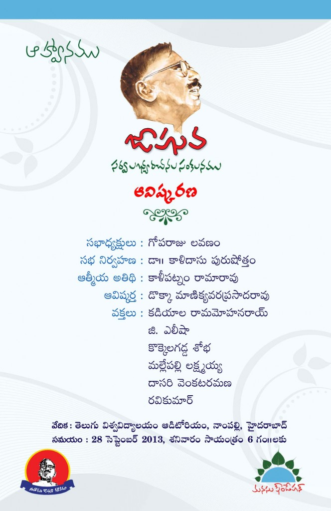 MaNaSu Invitation for Jashuva book release