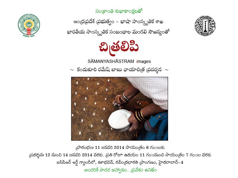 telugu invitation