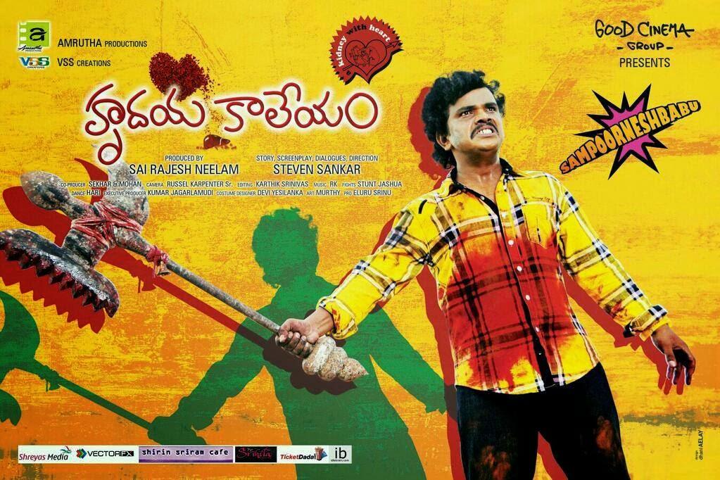 Hrudaya Kaaleyam Latest Posters