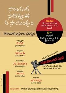 Anil battula Invitation_10 sep 2014_Hyderabad