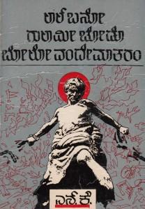 Lal Bano Kannada cover