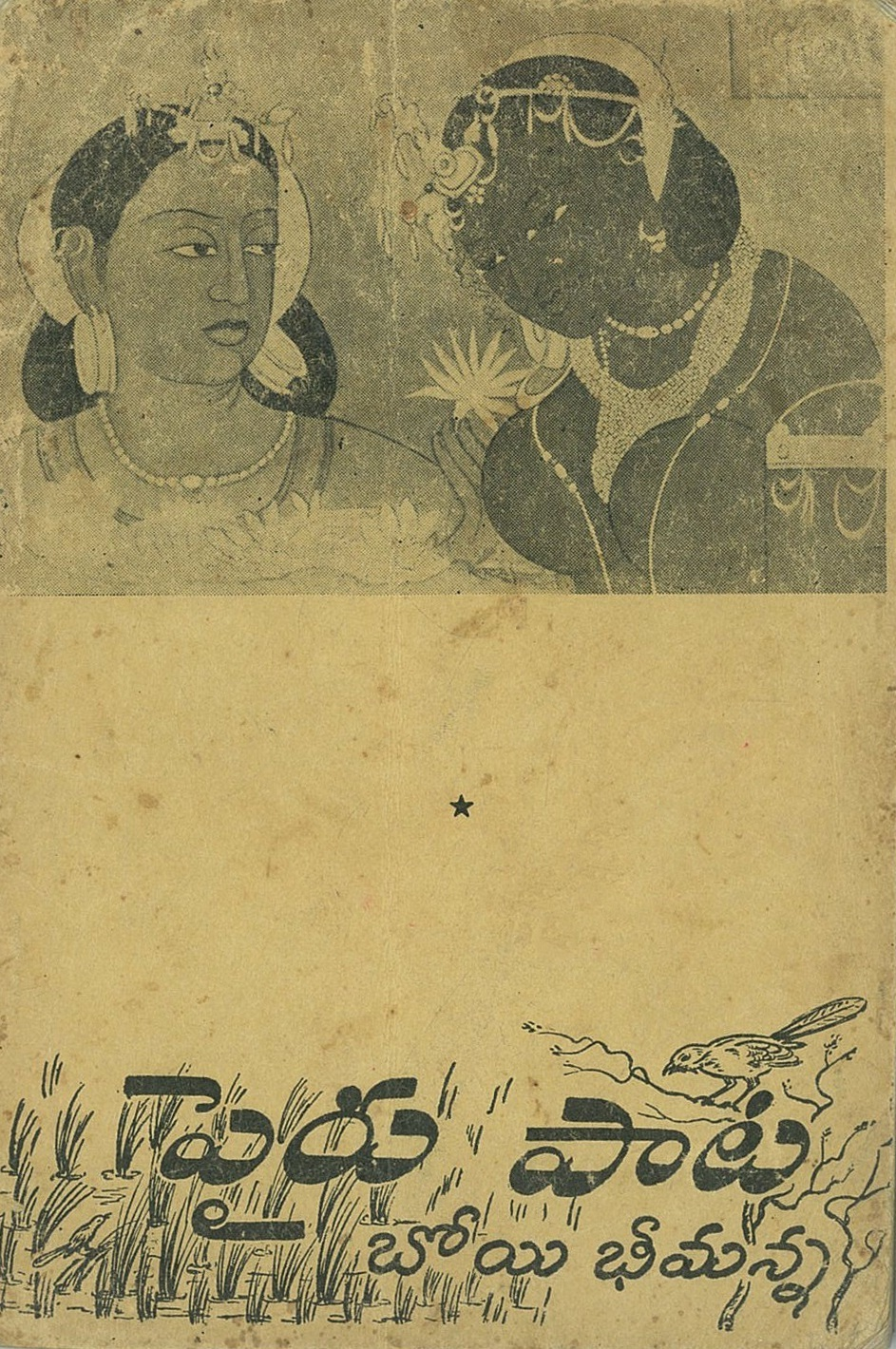 Pairu Pata Cover Page