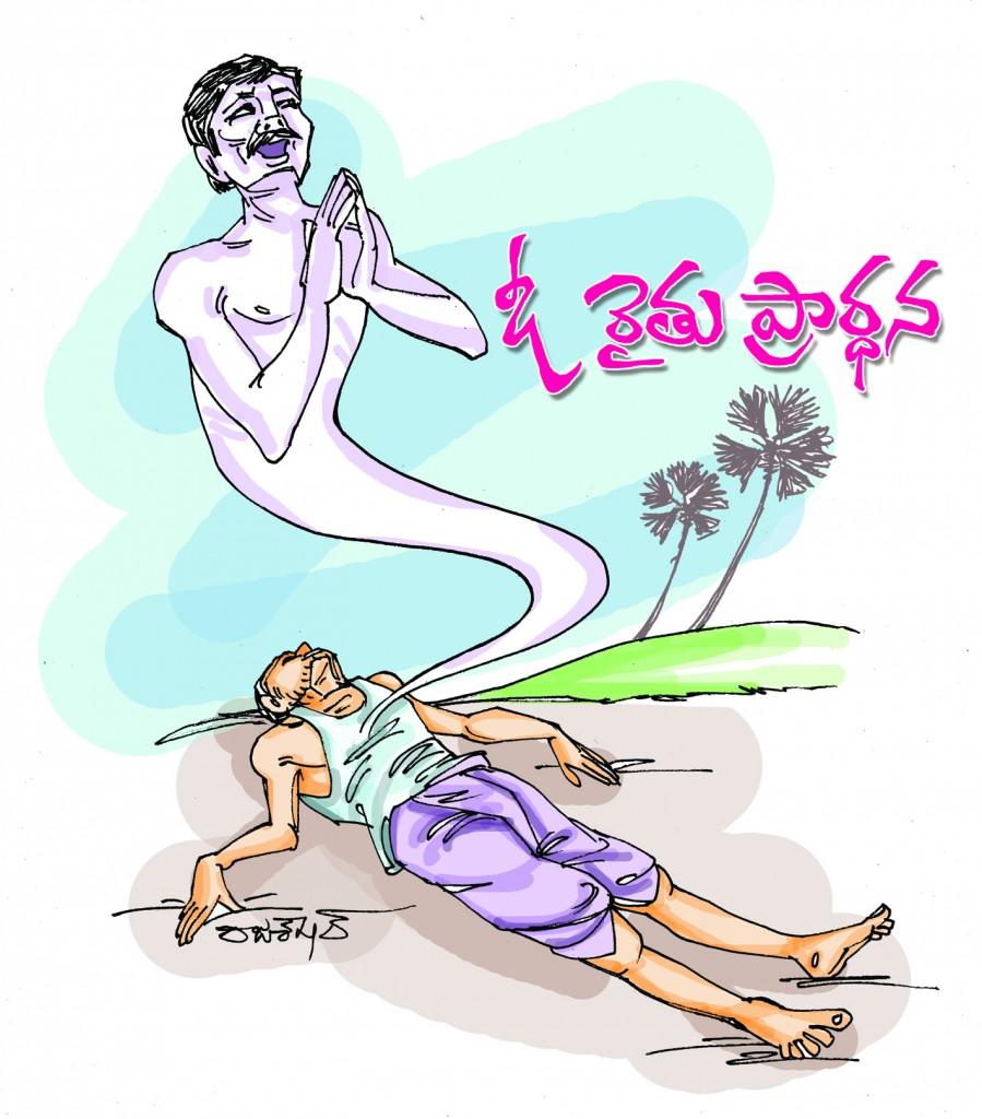 O Raithu Pradhana (1)